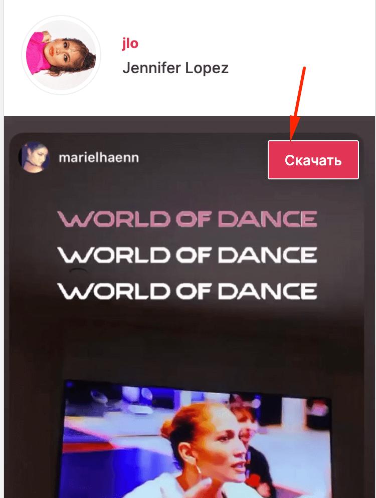 Скачивание истории из Инстаграм на Андроид